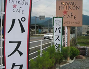 KOMU SHIRON CAFE 様
