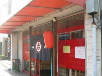熊本市健軍 立呑屋473 様
