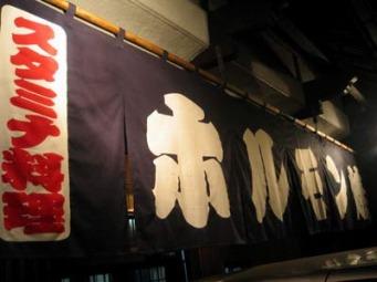 熊本市 帯山 「ホルモンげんこつ」 様