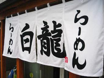 熊本市 若葉 「白龍らーめん」様