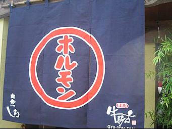 熊本市 安政町 「牛豚舌 総本店」様