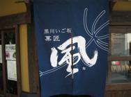 熊本県 阿蘇黒川 「黒川いご板 菓匠」 様