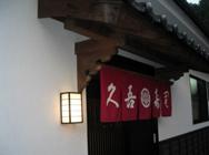 熊本県 大津町 「久吾寿司」 様