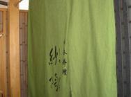 熊本県 山都町 「紗陶」しゃとう 様