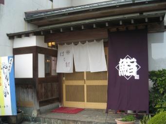 熊本県 大津町 「寿司 はな銀」 様