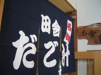 熊本県 西原村 「萌の里」 様