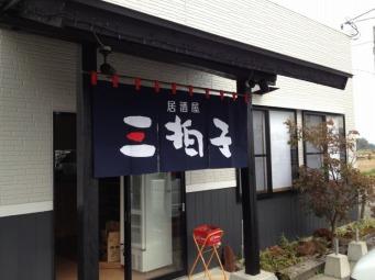 熊本県 山鹿市 「三拍子」 様