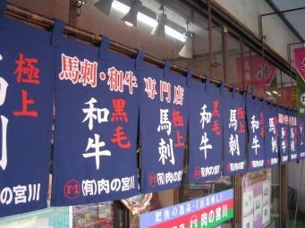 熊本市 八景水谷 「肉の宮川」 様