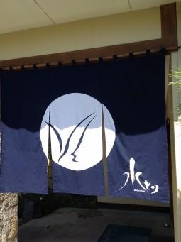 熊本市 流通団地 水とり 様