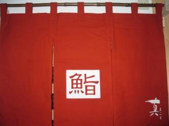 熊本市 下通り 「真寿司」 様