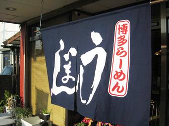 熊本市 花立1丁目 「博多らーめん うしじま」 様