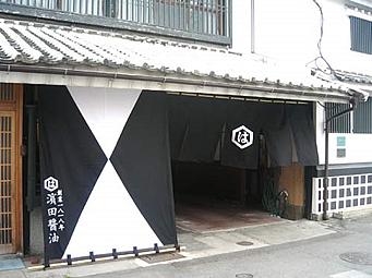 熊本市 小島町「濱田醤油」様