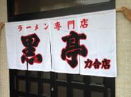熊本市 黒亭 力合店 様