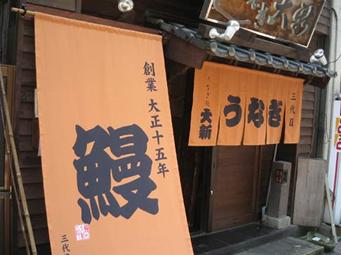 熊本市 下通り うなぎ処「大新」様