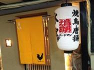 熊本市 下通り バードマン 様