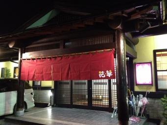 熊本県内 居酒屋 花華 様