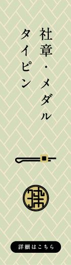 社章・メダル・タイピン